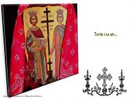 Personalizare felicitari cu text de Sfintii Constantin si Elena Constantin si Elena 3