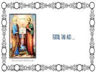 Personalizare felicitari cu text de Sfintii Petru si Pavel Sf. Petru si Pavel