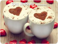 Personalizare felicitari de buna dimineata | Buna dimineata ...
