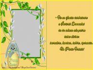 Personalizare felicitari de Pasti   - Fie ca sfanta sarbatoare  a Invierii Domnului  sa va aduca cele patru  taine divine:  incredere, lumina, iubire, speranta.  Un Paste Fericit!