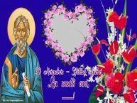Personalizare felicitari de Sfantul Andrei | 30 Noiembrie - Sfântul Andrei La multi ani, ...! -